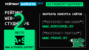 ������� ������� 2016 ���� �� Astronim*Support