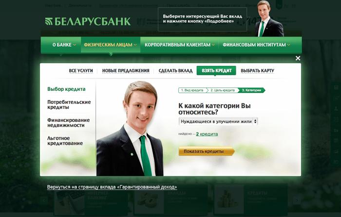 скачать клиент банк беларусбанк