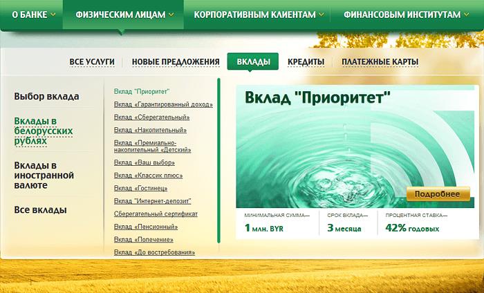 пенсионный вклад беларусбанка