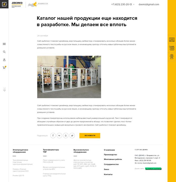 Бизнес план магазина электротехнического бизнес план строительная услуга